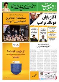 روزنامه صدای اصلاحات 1091
