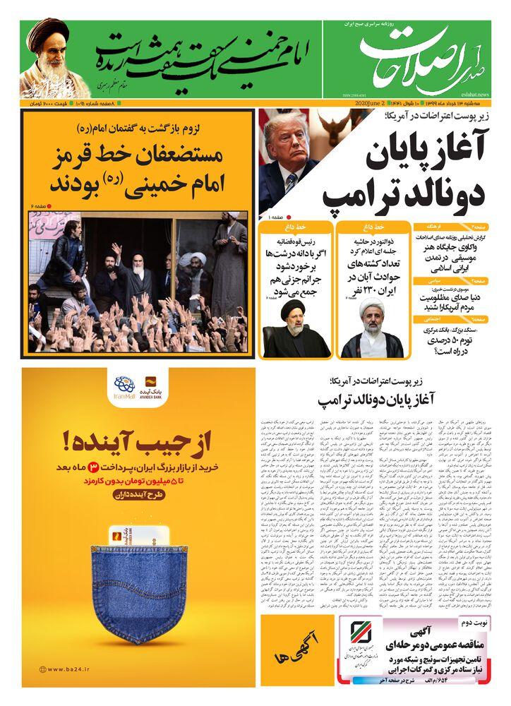 روزنامه صدای اصلاحات شماره 1091