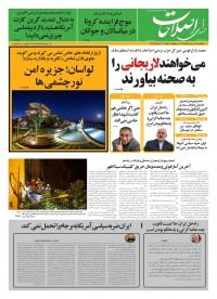 روزنامه صدای اصلاحات 1113