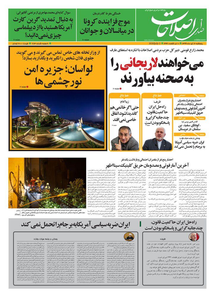 روزنامه صدای اصلاحات شماره 1113