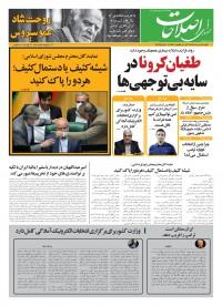 روزنامه صدای اصلاحات 1114