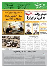 روزنامه صدای اصلاحات 1116