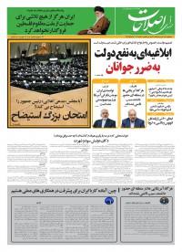 روزنامه صدای اصلاحات 1117