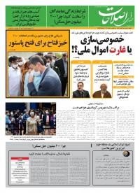 روزنامه صدای اصلاحات شماره 1120