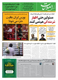 روزنامه صدای اصلاحات شماره 1126
