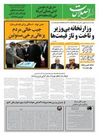 روزنامه صدای اصلاحات شماره 1128