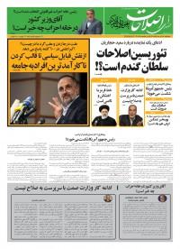 روزنامه صدای اصلاحات شماره 1129