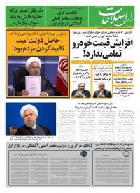 روزنامه صدای اصلاحات شماره 1131