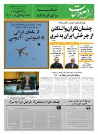 روزنامه صدای اصلاحات شماره 1132