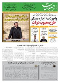 روزنامه صدای اصلاحات شماره 1133
