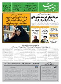 روزنامه صدای اصلاحات شماره 1134