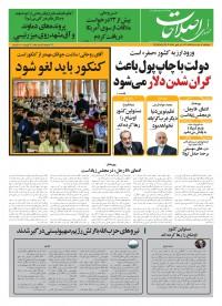 روزنامه صدای اصلاحات شماره 1135