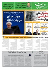 روزنامه صدای اصلاحات شماره 1136