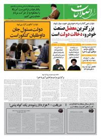 روزنامه صدای اصلاحات شماره 1137