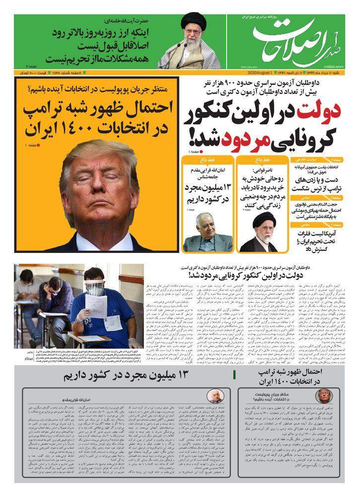 روزنامه صدای اصلاحات شماره 1138