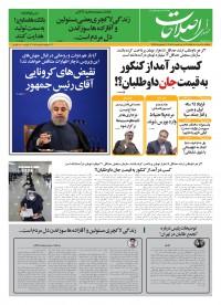 روزنامه صدای اصلاحات شماره 1139