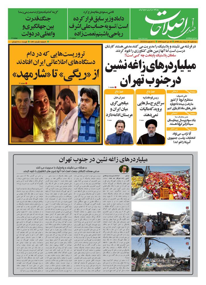 روزنامه صدای اصلاحات شماره 1141