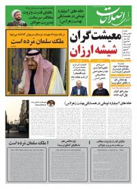 روزنامه صدای اصلاحات 1142