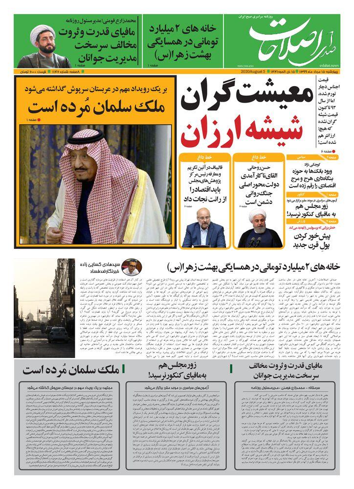 روزنامه صدای اصلاحات شماره 1142