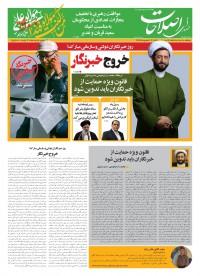 روزنامه صدای اصلاحات 1143