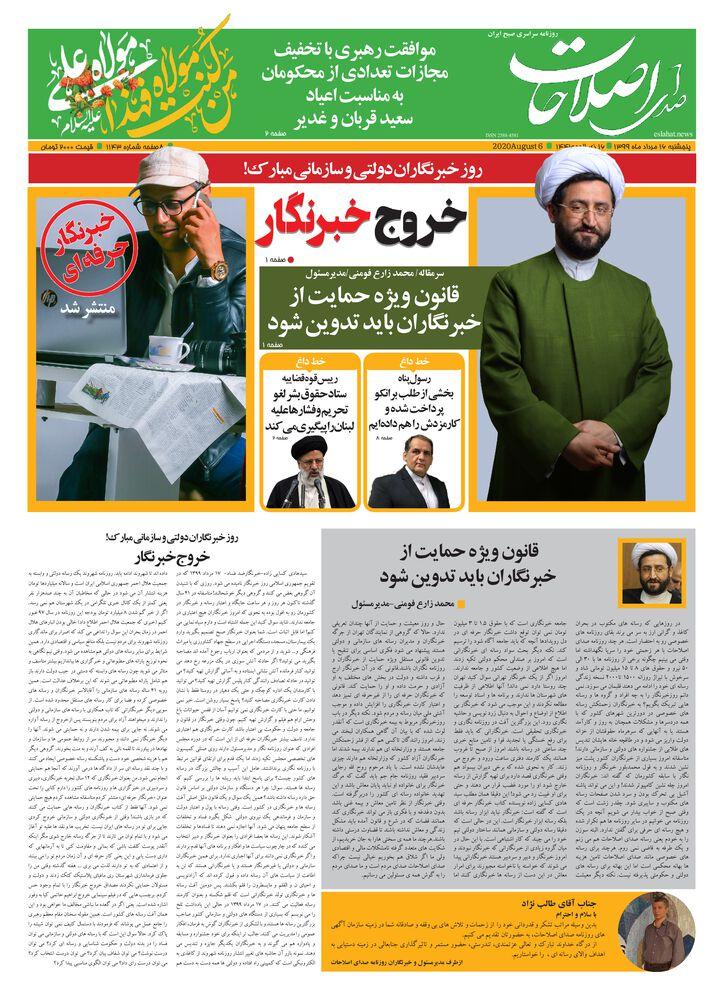 روزنامه صدای اصلاحات شماره 1143