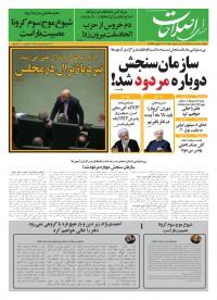 روزنامه صدای اصلاحات 1145