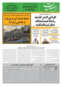 روزنامه صدای اصلاحات شماره 1146