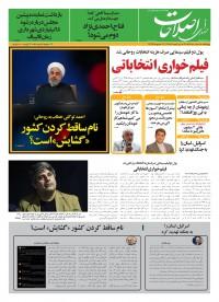 روزنامه صدای اصلاحات شماره 1147