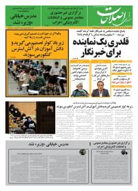 روزنامه صدای اصلاحات شماره 1148
