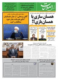 روزنامه صدای اصلاحات 1149