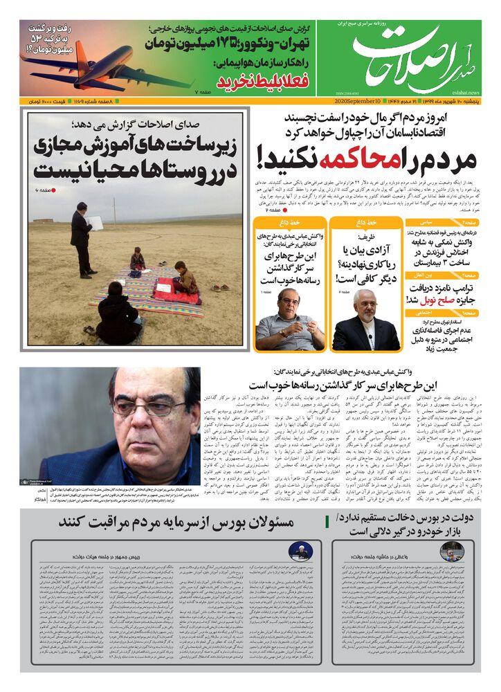 روزنامه صدای اصلاحات شماره 1169