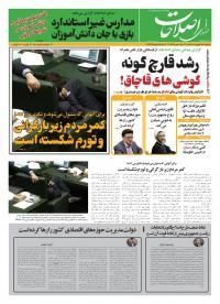 روزنامه صدای اصلاحات 1171