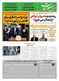 روزنامه صدای اصلاحات 1173