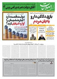 روزنامه صدای اصلاحات 1175
