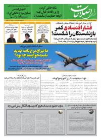 روزنامه صدای اصلاحات شماره 1197
