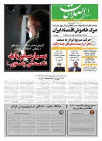 روزنامه صدای اصلاحات 1198