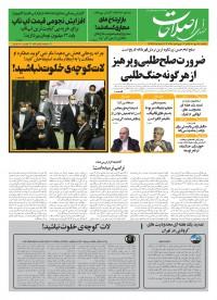 روزنامه صدای اصلاحات 1199