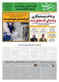 روزنامه صدای اصلاحات 1202