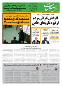 روزنامه صدای اصلاحات شماره 1203
