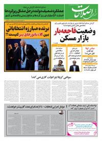 روزنامه صدای اصلاحات شماره 1204