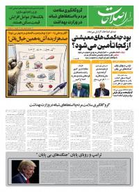 روزنامه صدای اصلاحات 1226