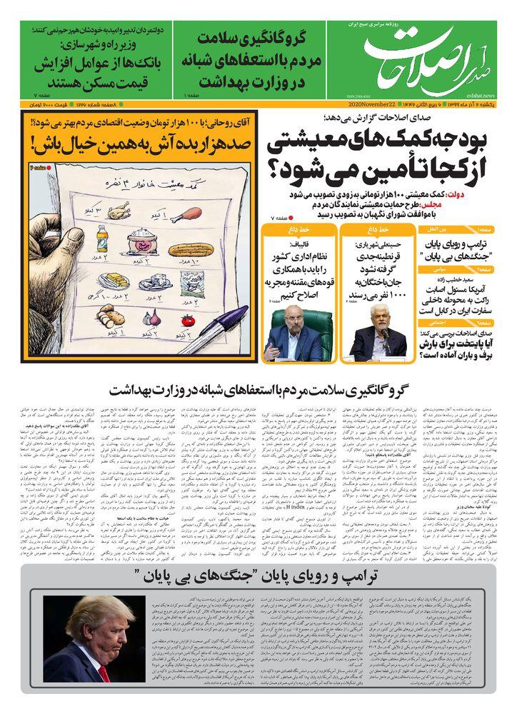 روزنامه صدای اصلاحات شماره 1226