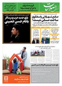 روزنامه صدای اصلاحات 1227