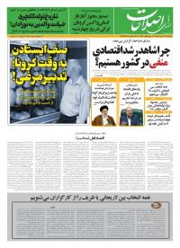 روزنامه صدای اصلاحات 1228