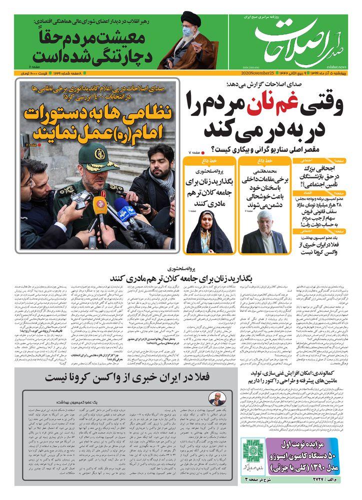 روزنامه صدای اصلاحات شماره 1229