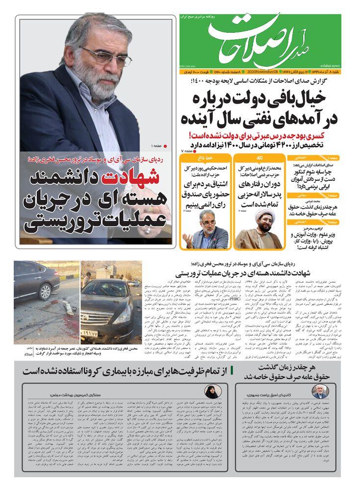روزنامه صدای اصلاحات شماره 1230