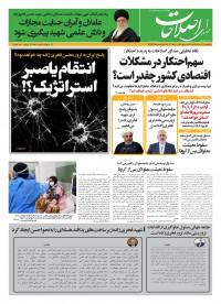 روزنامه صدای اصلاحات 1231