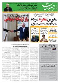 روزنامه صدای اصلاحات 1232