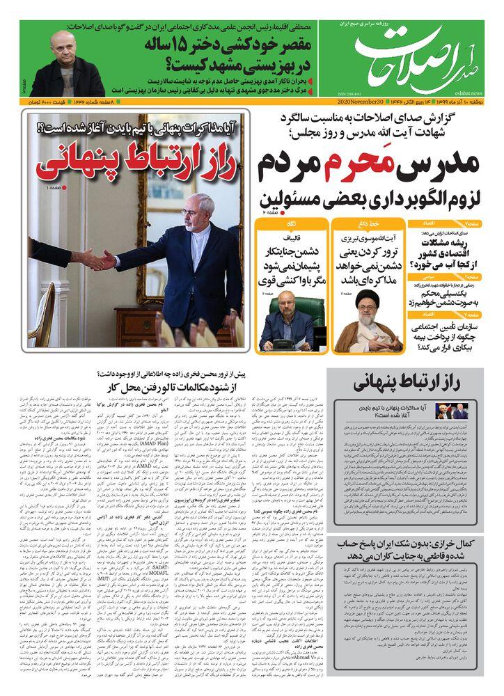 روزنامه صدای اصلاحات شماره 1232