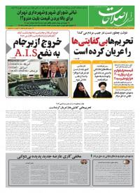 روزنامه صدای اصلاحات 1233